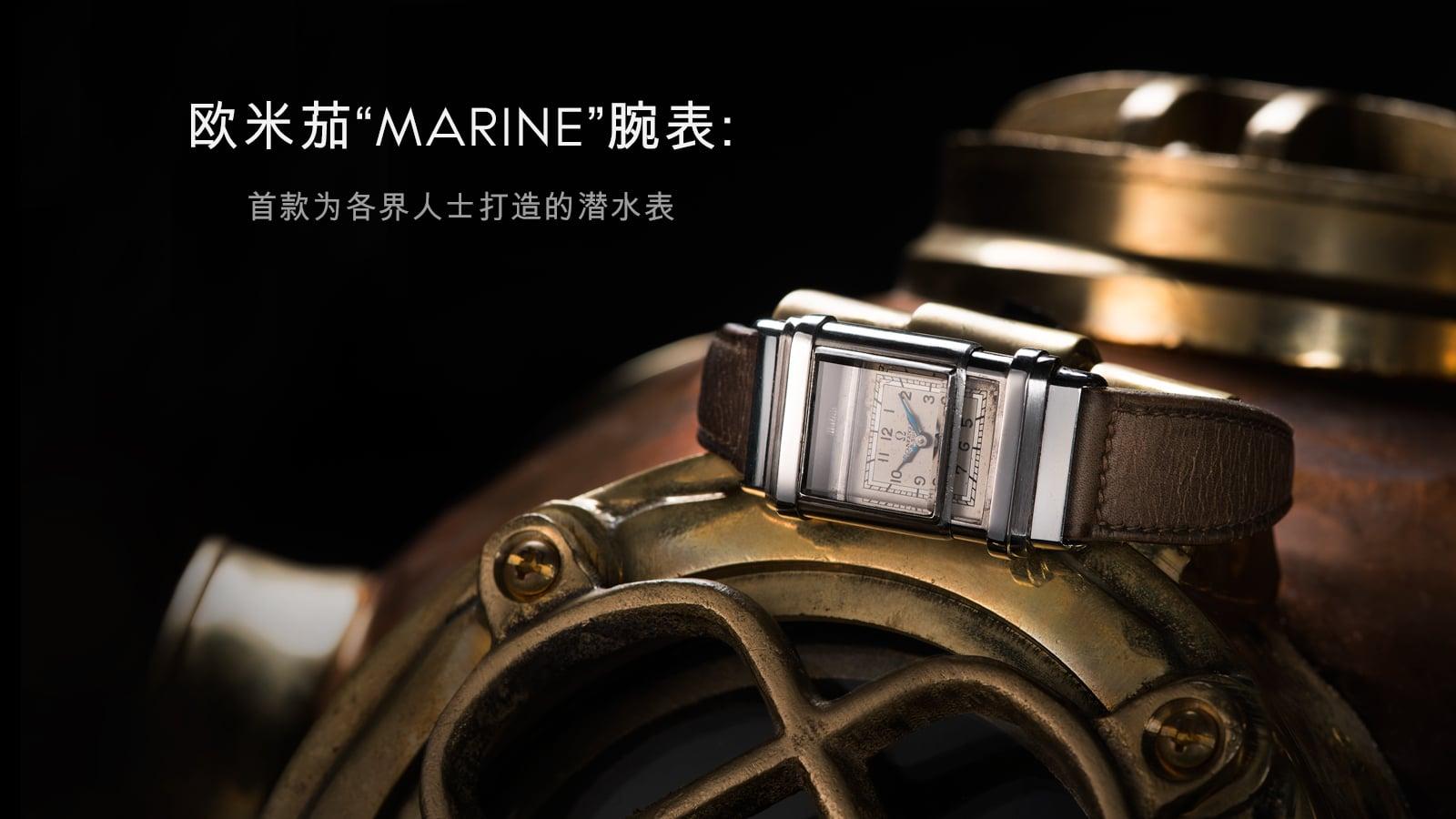 欧米茄腕表: 海洋情缘 - 滑动 1 - 10566